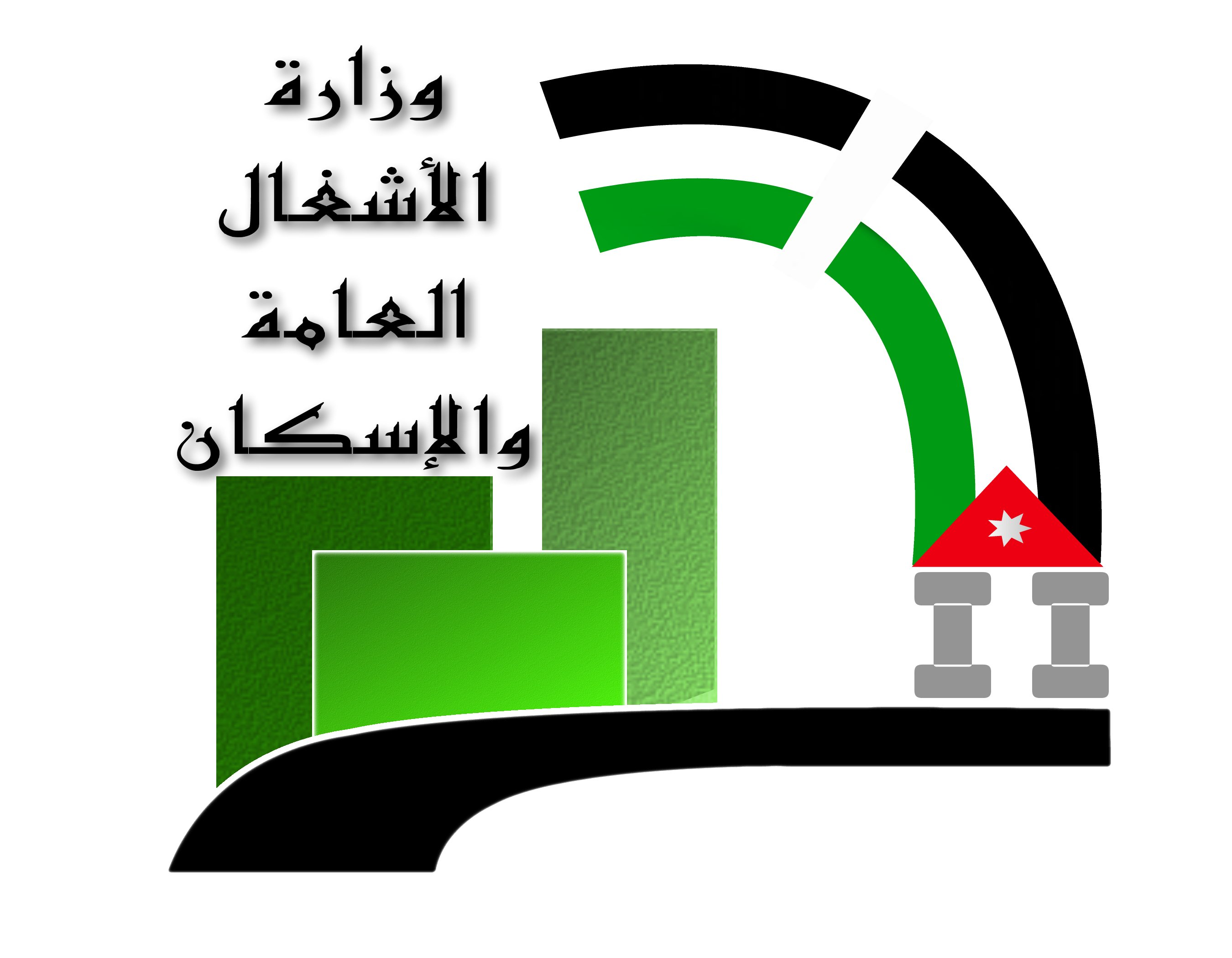 The Ministry of Public Works and Housing